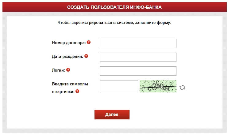 rusfinans-bank-lichnyj-kabinet-2.jpg