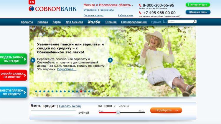 kak-vojjti-v-lichnyjj-kabinet-ot-sovkombank_5d079b257e3dd.jpeg