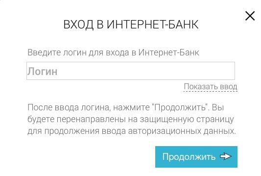 kak-vojjti-v-lichnyjj-kabinet-ot-sovkombank_5d079b25a8436.jpeg