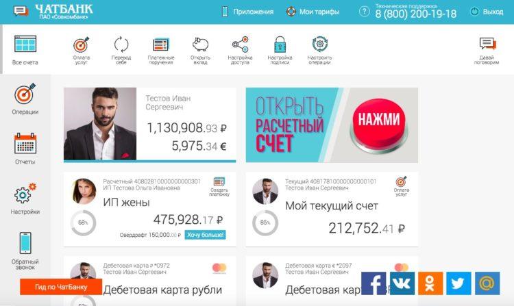 kak-vojjti-v-lichnyjj-kabinet-ot-sovkombank_5d079b25c8364.jpeg