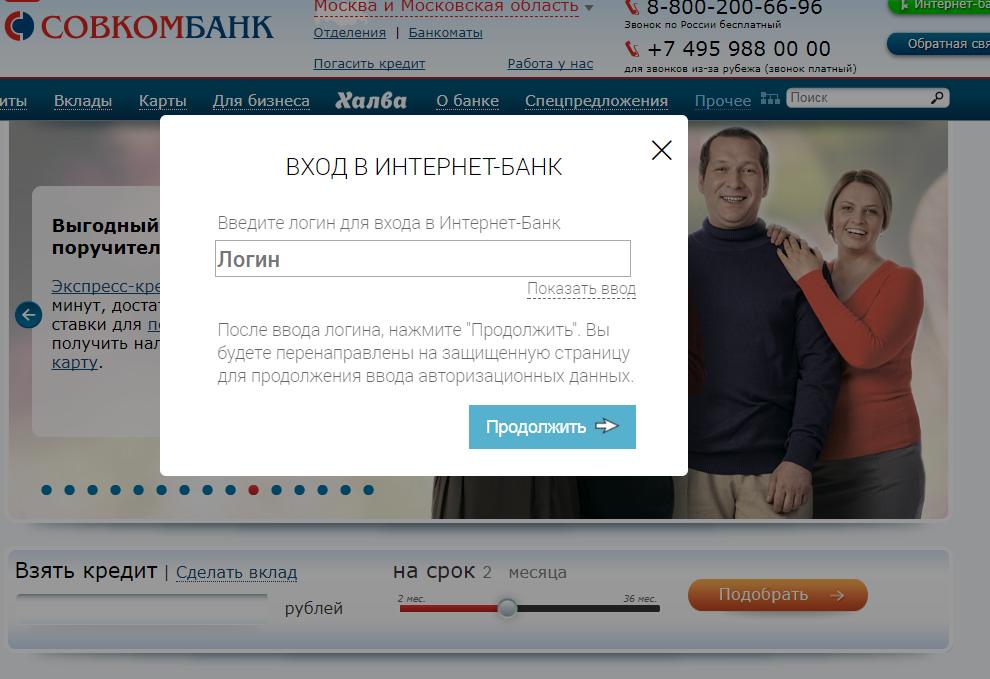 vhod-v-internet-bank.png