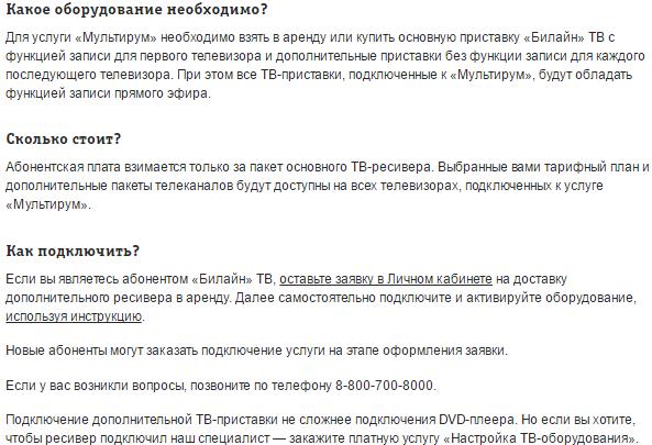 chto-by-podcluchit-vtoroy-televizor-k-bilayn-tv-ispolzujte-multirum.png
