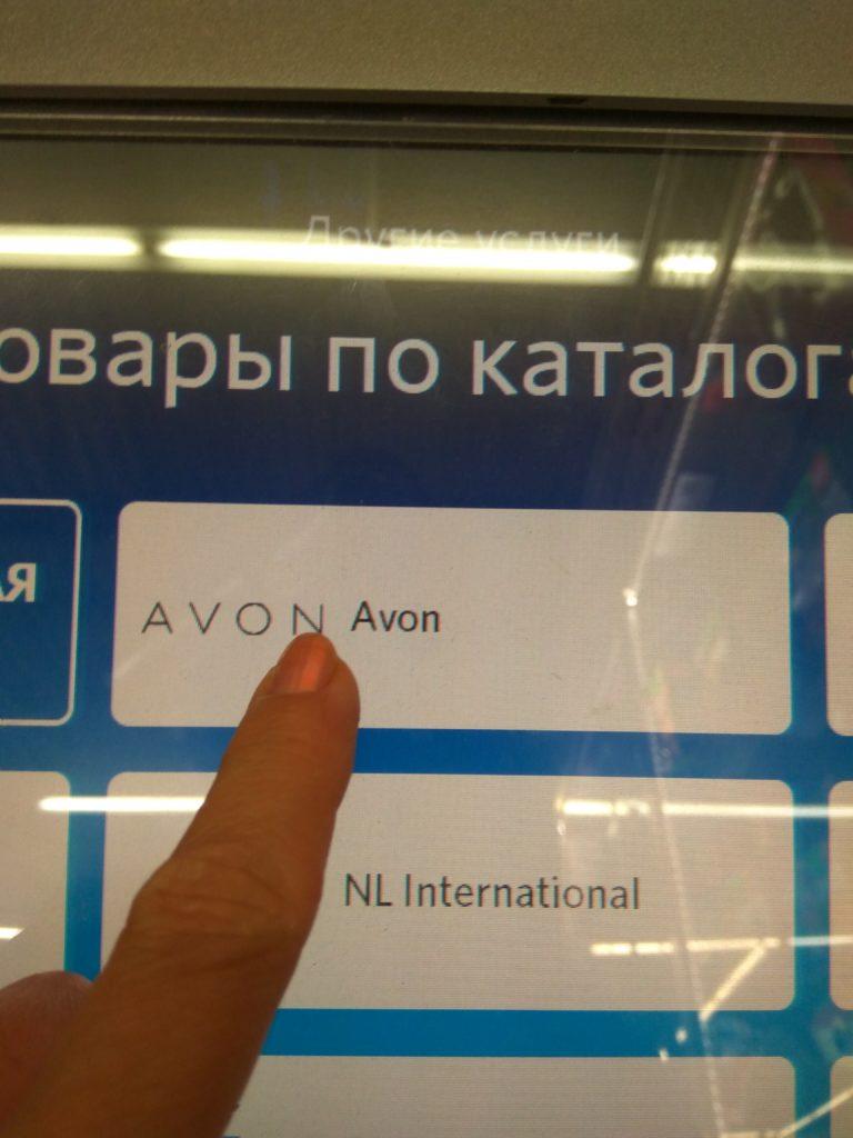 AVON-na-yekrane-terminala-768x1024.jpg