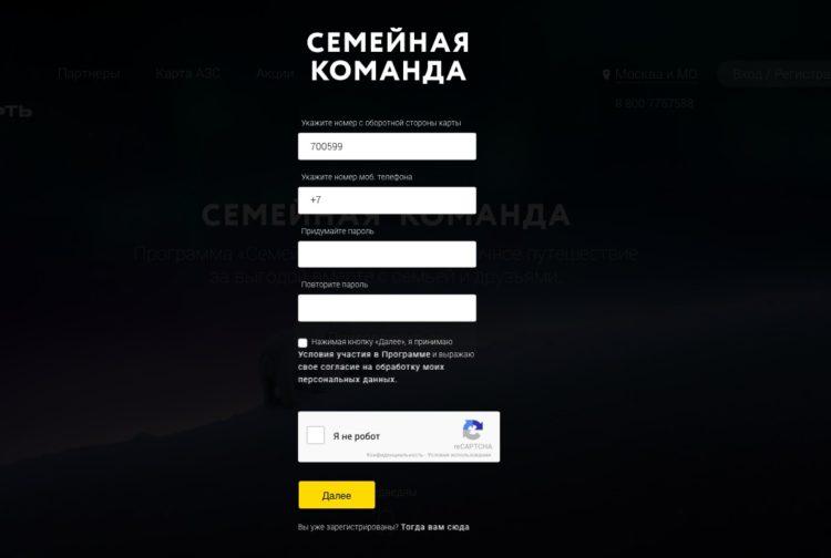 semejjnaya-komanda-kak-vojjti-v-lichnyjj-kabinet_5d079c3ded470.jpeg