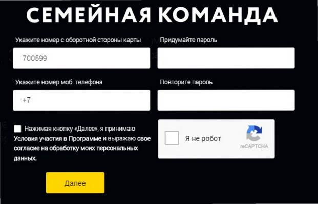 rosneft-semejnaya-komanda-registraciya-karty.jpg
