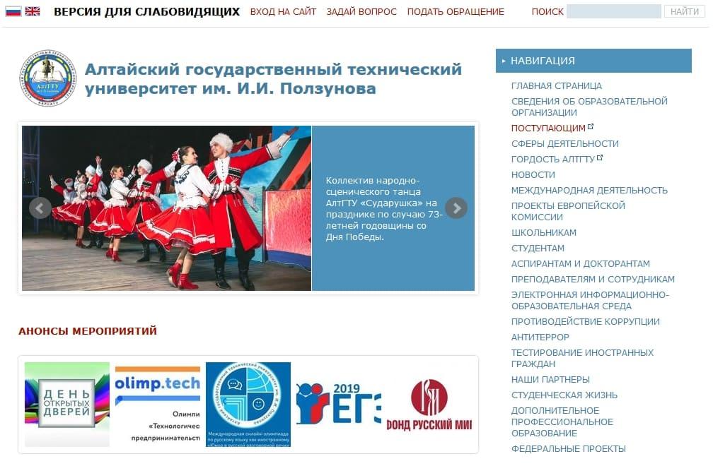 altstu.ru2_.jpg
