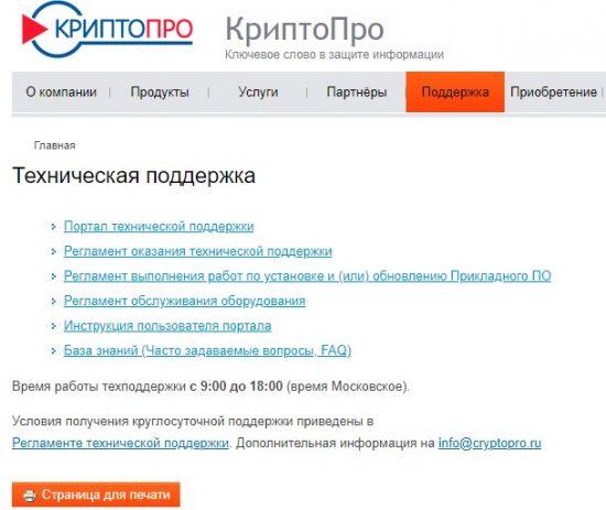 zareg-goszakupkah-4-550x463.jpg