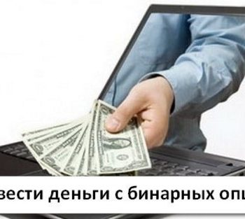 kak-vyvesti-sredstva-binarnogo-rynka-1-350x313.jpg