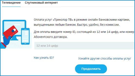 oplata-po-nomeru-id-v-trikolor-tv.png
