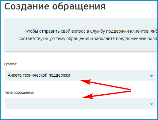 sozdanie-obrascheniya-v-trikolor-tv.png