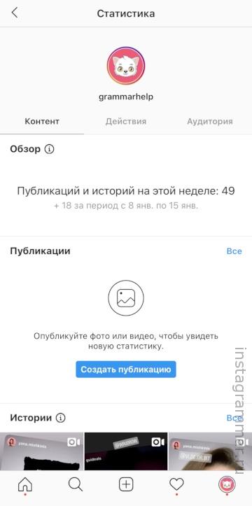 statistika-v-instagram-akkaunta.jpg