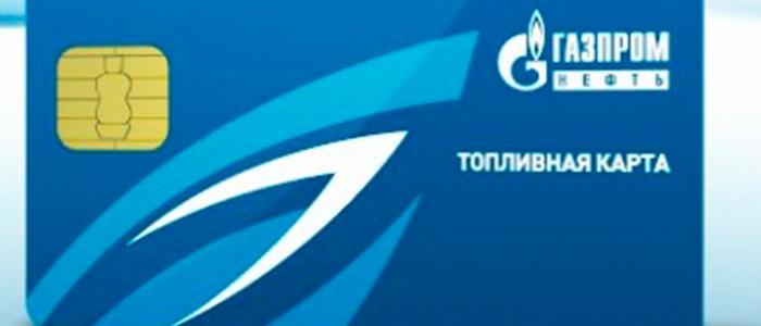 gazpromneft-proverit-bonusyi-na-karte-1.jpg