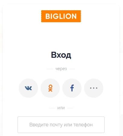 biglion3.jpg