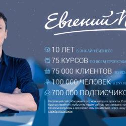 Евгений-Попов-250x250.jpg