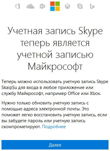 uchyotnaya-zapis-skype-teper-yavlyaetsya-uchyotnoy-zapisyu-maykrosoft.png