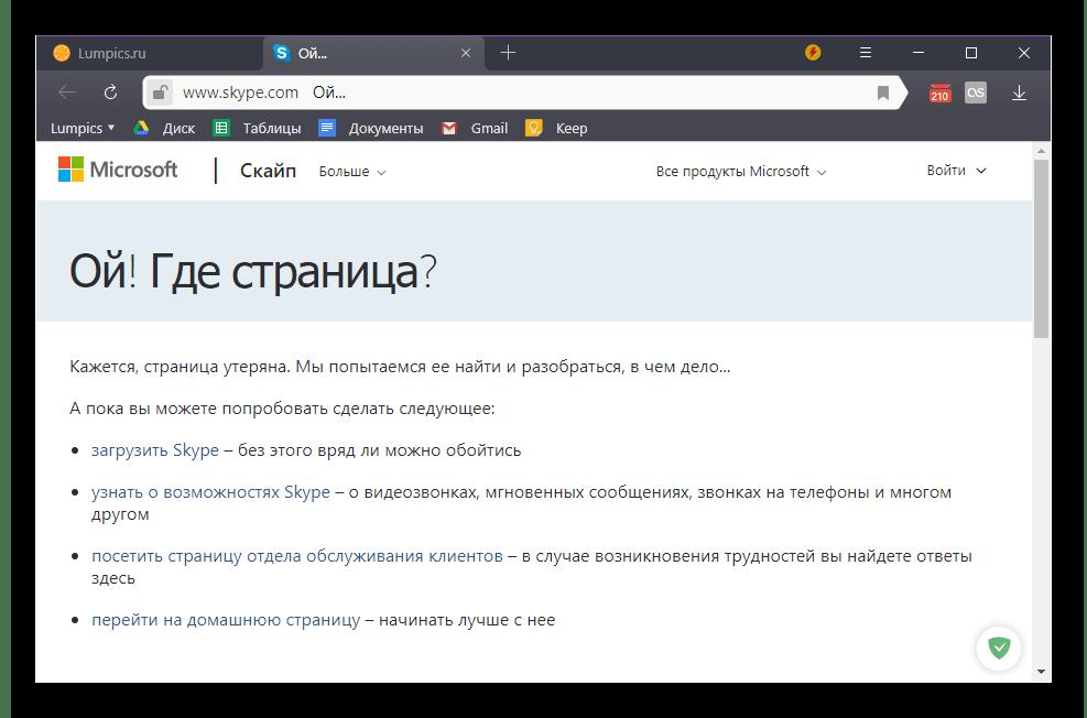 Stranitsa-otvyazki-akkaunta-Skype-ot-uchetnoy-Microsoft-nedostupna.png