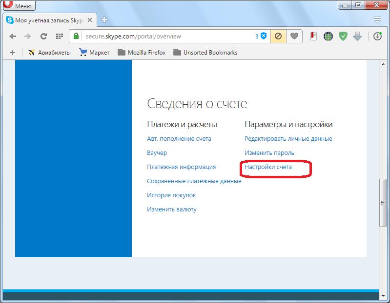 Perehod-v-nastroyki-scheta-Skype.png