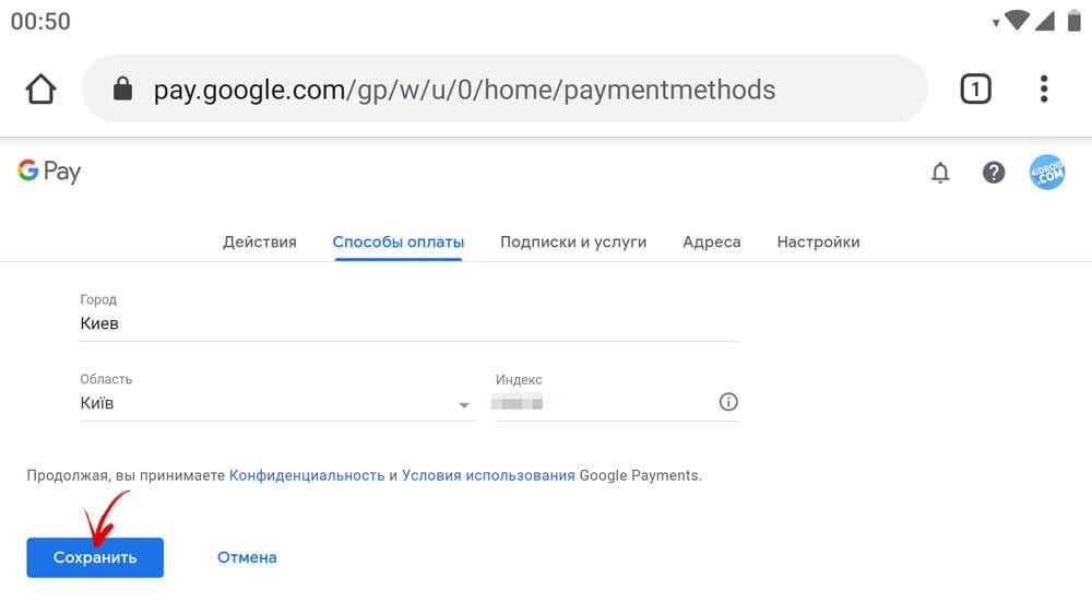 save-payment-method.jpg