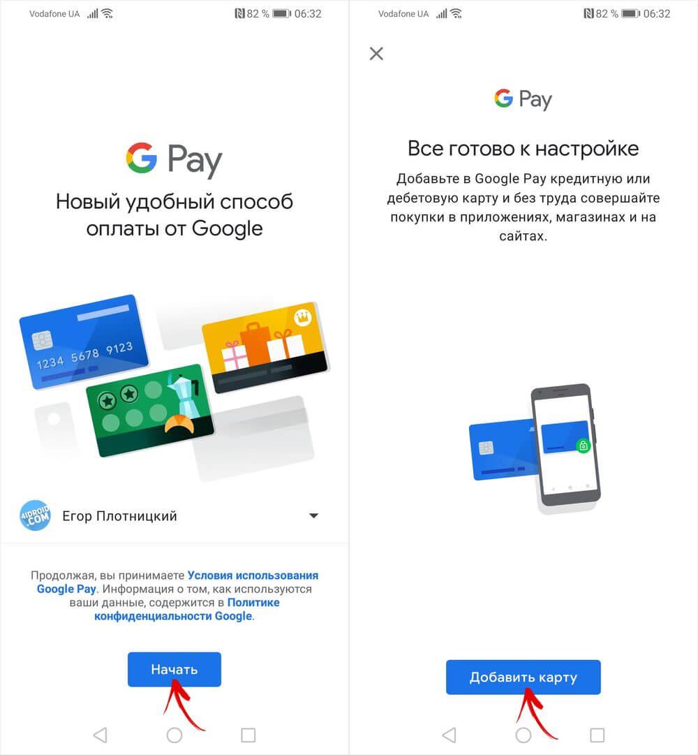 start-screen-google-pay.jpeg