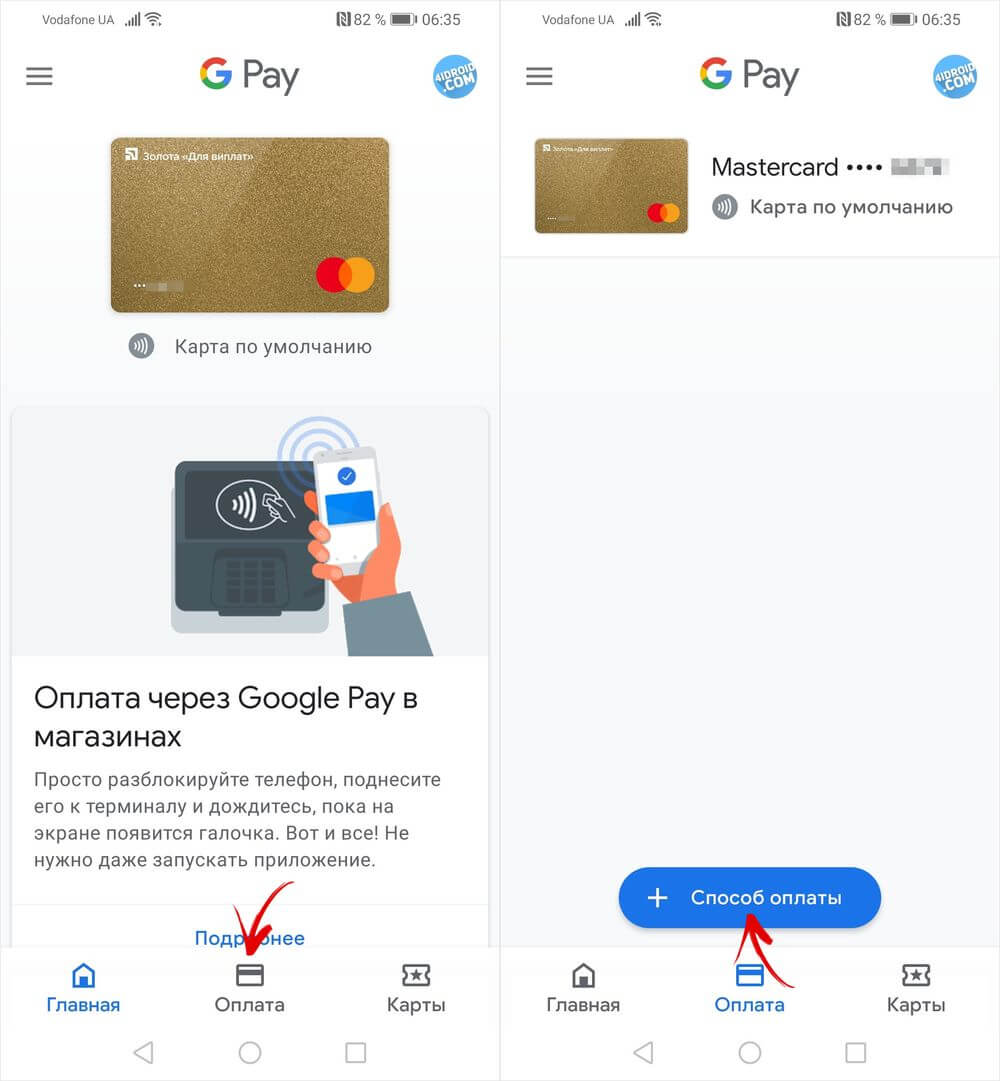 add-payment-method-in-google-pay.jpeg