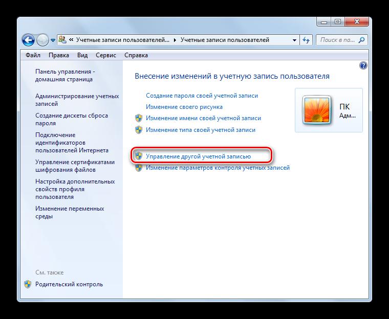 Perehod-v-okno-upravleniya-drugoy-uchetnoy-zapisyu-v-Paneli-upravleniya-v-Windows-7.png