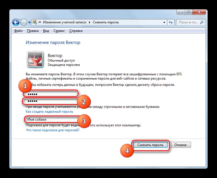 Protsedura-izmeneniya-parolya-v-okne-izmeneniya-parolya-v-Windows-7.png
