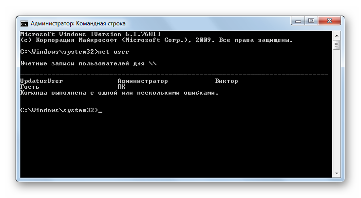 Spisok-uchetnyih-zapisey-v-Komandnoy-stroke-v-Windows-7.png