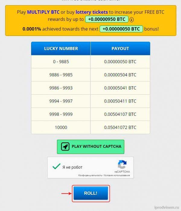 Free-Bitcoin-besplatnyj-bitkoin-kran-2-600x698.jpg