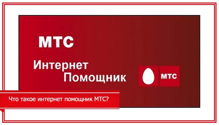 mts-internet-pomoshchnik.jpg