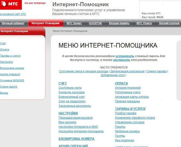 mts-internet-pomoshchnik-detalizaciya-zvonkov.jpg