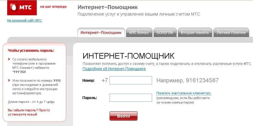 pomoschnik_ot_mts_1.jpg