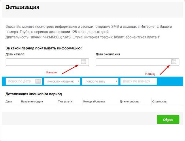 detalizatsiya-tele2-kazakhstan2.jpg