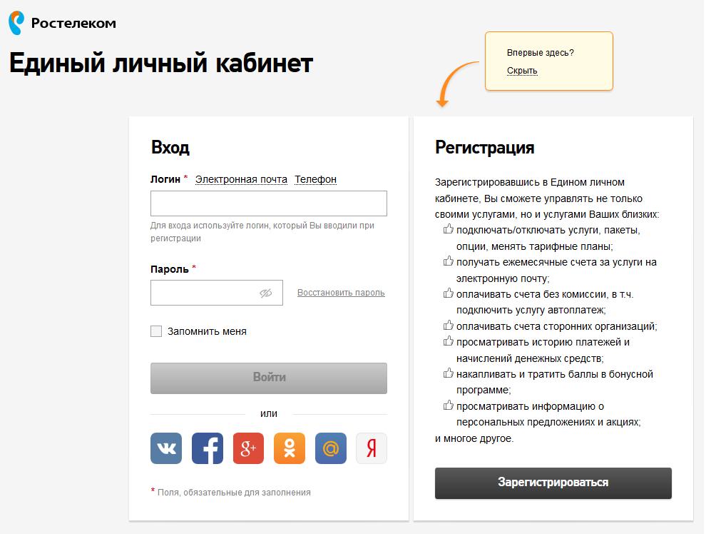 lichnyiy-kabinet-rostelekom1.png