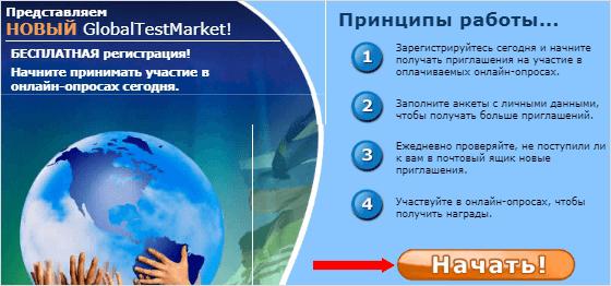 registraciya-na-globaltestmarket-1.png