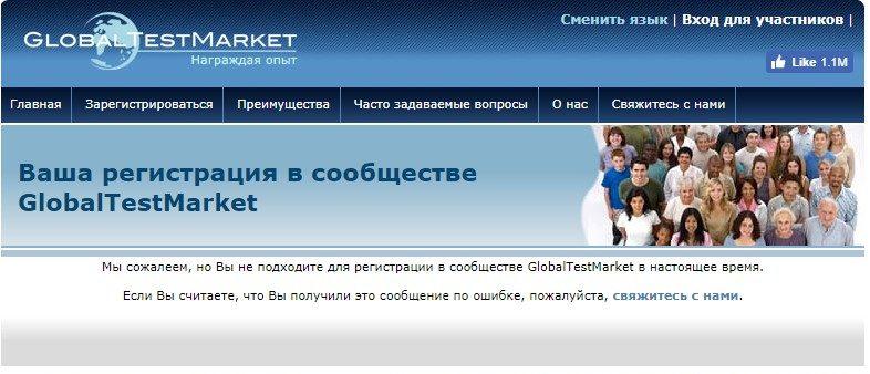 globaltestmarket-3-e1548093216805.jpg