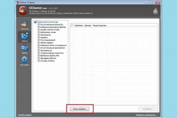 Поиск проблем в реестре в CCleaner