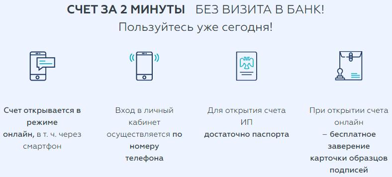 otkryt-schet-dlya-biznesa-onlayn.png