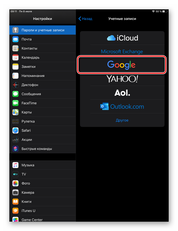 Dobavlenie-novoj-uchetnoj-zapisi-Google-na-ustrojstvo-s-iOS.png