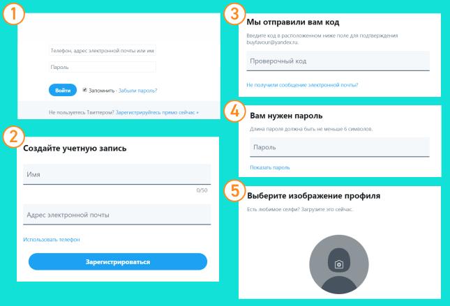 registraciya-akkaunta-v-5-shagov.png