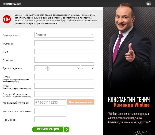 registration-winline.jpg