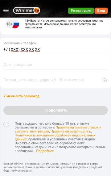 Регистрация с мобильного телефона в Винлайн - шаг №1