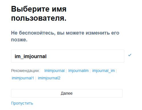 imya-polzavatelya.png