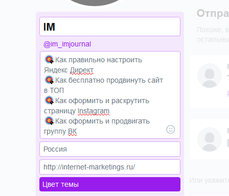 informacia-profilya.png