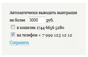 vyvod-deneg-stoloto-na-kartu-sberbanka%20%287%29.png