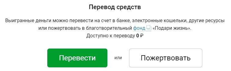 Как получить выигрыш в «Русское лото» по билету?