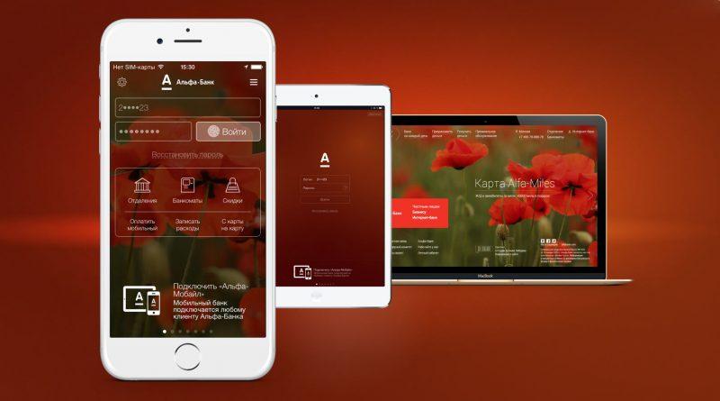 Prilozhenie-Alfa-Mobile-online-800x445.jpg
