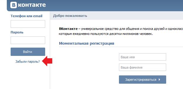 kak-vosstanovit-parol-vkontakte-cherez-pochtu-ili-telefon8.png