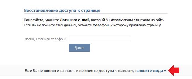 kak-vosstanovit-parol-vkontakte-cherez-pochtu-ili-telefon9.png