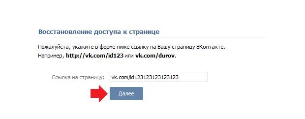 kak-vosstanovit-parol-vkontakte-cherez-pochtu-ili-telefon10.png