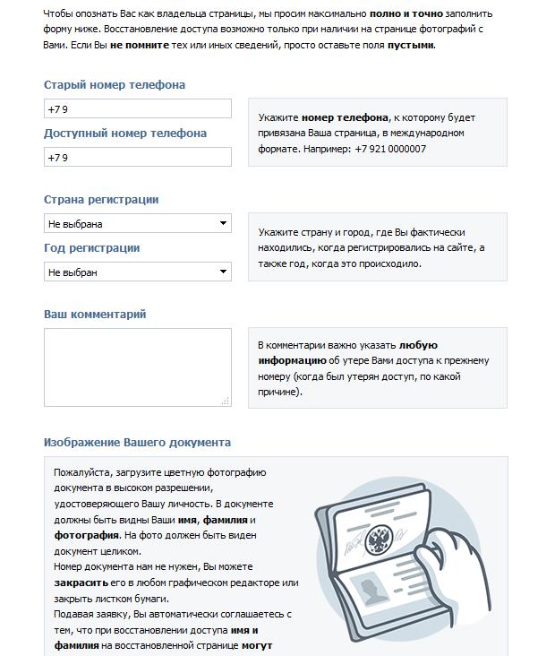 kak-vosstanovit-parol-vkontakte-cherez-pochtu-ili-telefon12.png